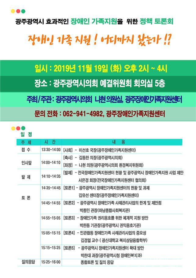 사본 -광주광역시의회 예결위원회 회의실 5층.jpg